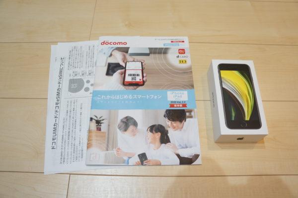 iPhoneSE2パッケージ