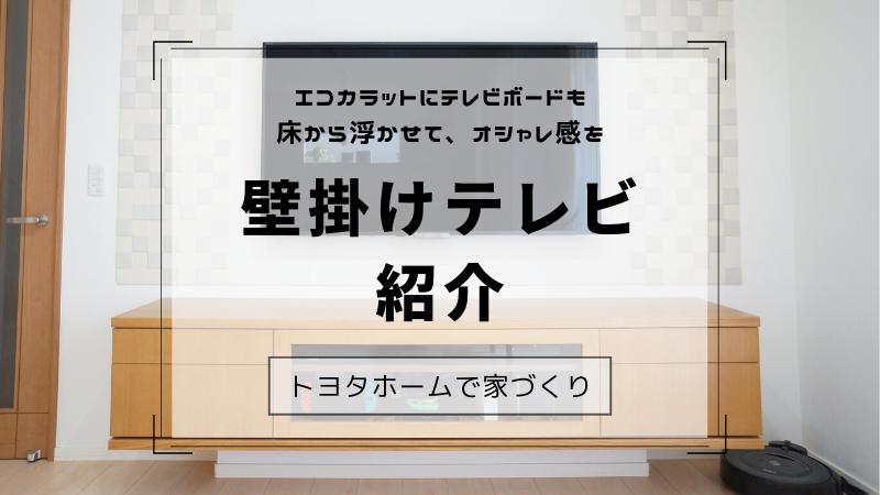 wall-television