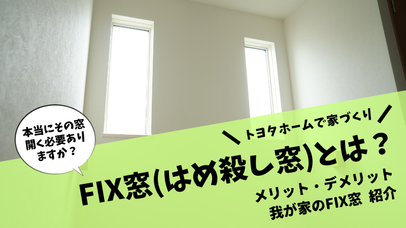 fix-window