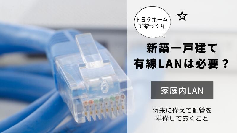 home-lan