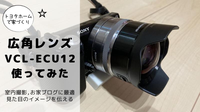 wide-angle-lens