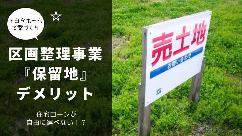 land-readjustment-project