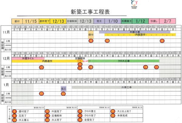 construction-period_03