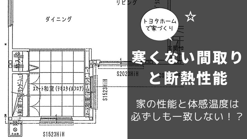 cold-floor-plan