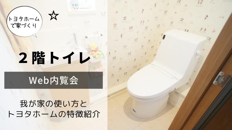 upstairs-toilet