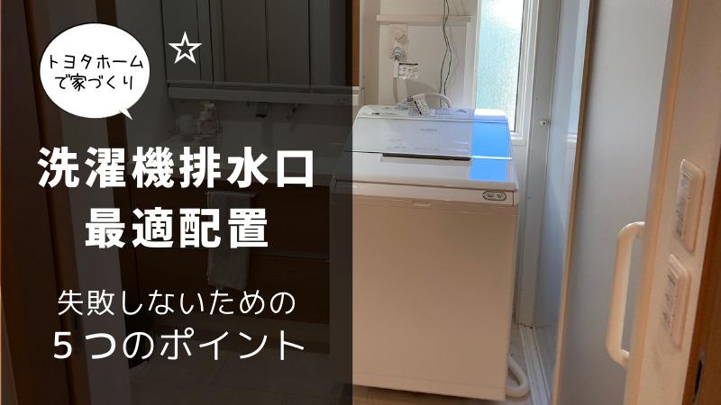 laundry-drain