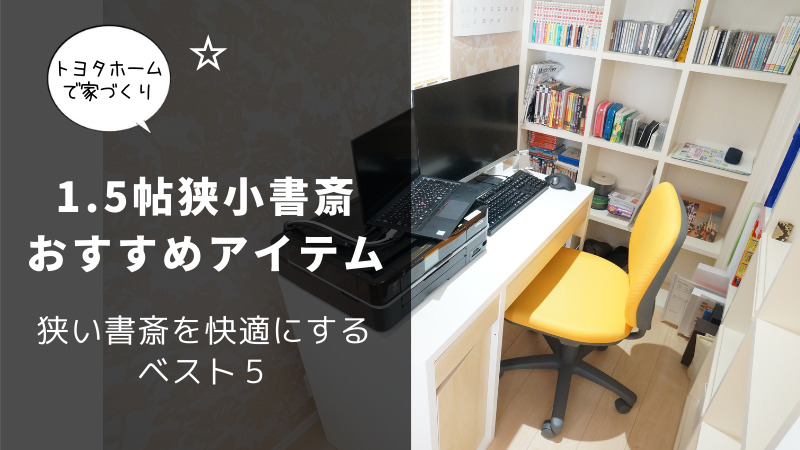 recommend-items-in-study