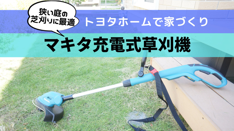 rechargeable-mower